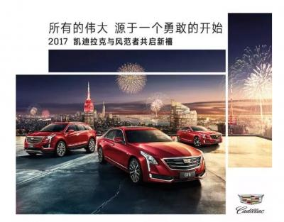 Cadillac's Chinese New Year ad, from McCann Worldgroup Shanghai's Cadillac Attitude unit