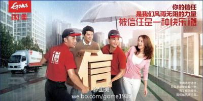In an ad for Chinese retailer GOME, the pile of boxes forms the character for 'trust.'