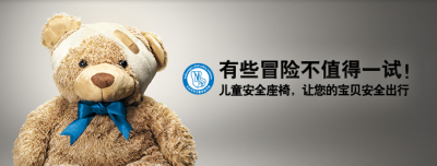 Volkswagen campaigns for child safety seat awareness in China.