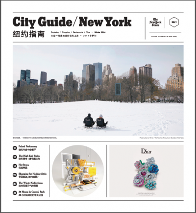 The Times' new Chinese-language city guide.