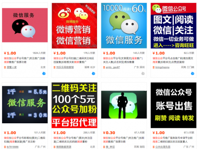 Fake WeChat fans for sale online on Taobao.