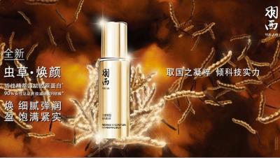 Yue Sai skin product, enhanced with a parasitic mushroom