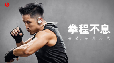 A Beats by Dre ad starring boxer Zou Shiming uses wordplay.
