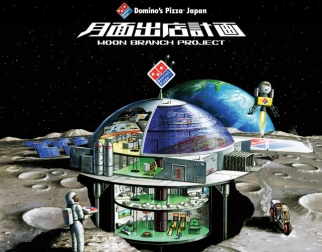 Domino's Pizza Japan Moon Branch Project.