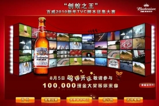 Budweiser consumers will come up with the next Chinese New Year spot.