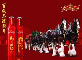 Budweiser's Year of the Horse