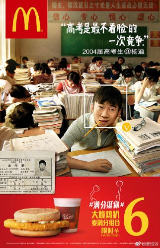 From a McDonald's campaign about the gaokao, China's college entrance test