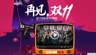 Alibaba's Tmall drives the spending on 11/11, China's e-commerce holiday