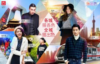 Isobar China Group's campaign for Uniqlo