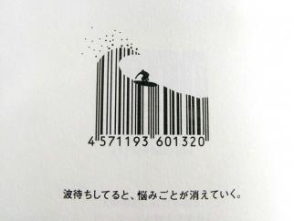 Titanium-winning work from Japan's Design Barcode Inc.