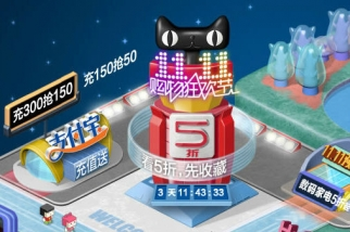 Part of a website FlipScript built to promote Nov. 11 sales in China