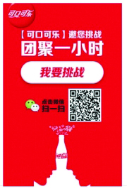 A Chinese New Year promotion from Coca-Cola featuring a QR code.