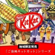 In Japan, Kit Kat comes in 19 flavors like baked corn.