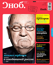 Snob magazine