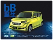 The launch of the Scion bB was disguised to mimic that of a new music player.