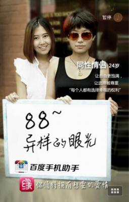 An ad for a Baidu app featured many different people, including a lesbian couple.