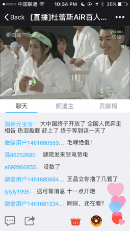 The broadcast on the Youku video platform, with comments streaming by below