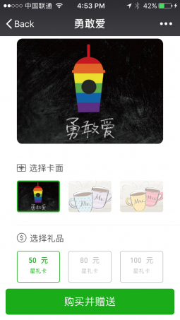 An LGBT-themed gift card from Starbucks, on WeChat.