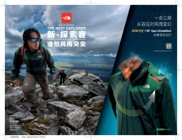 A North Face ad featuring explorer and photographer Jimmy Chin.