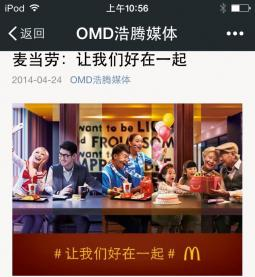 OMD helps brands like McDonald's use WeChat