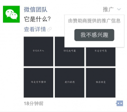 This WeChat test ad popped up on users news feeds.
