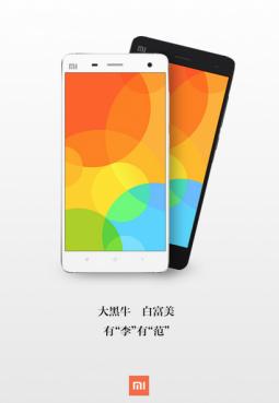 Xiaomi's re-creation of the Li-Fan selfie