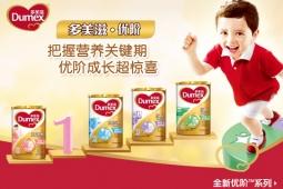 Dumex baby formula