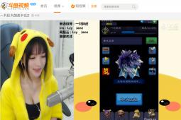 Livestream video on Chinese livestreaming app Douyu.