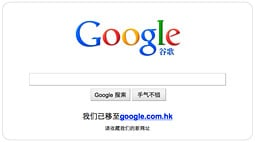 Google hopes a 'landing page' that redirects users to the Hong Kong site will appease its government detractors.