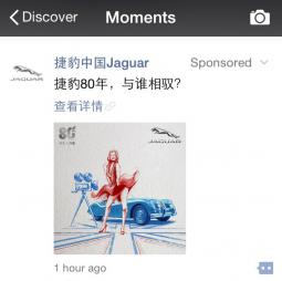 A Jaguar ad on WeChat's 'Moments' feed.