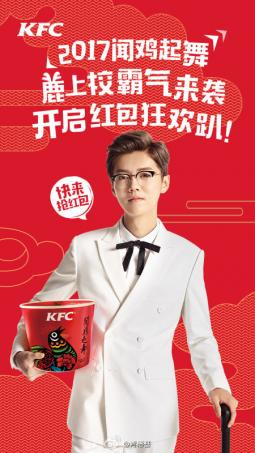 Singer Lu Han in a Chinese New Year campaign for KFC.
