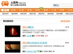 Marketers Creep Toward the Hottest Video Site in China