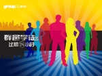 China's Got Talent, and GroupM Uses Reality Show to Find It