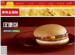 McDonald's Chinese name is gibberish.