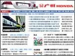 China's Online Advertising Landscape