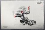 Electronic Arts - 'Ka Ra Shin'