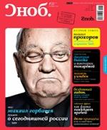 Prokhorov's Snob Magazine Seeks Conversation Among 'Global Russians'