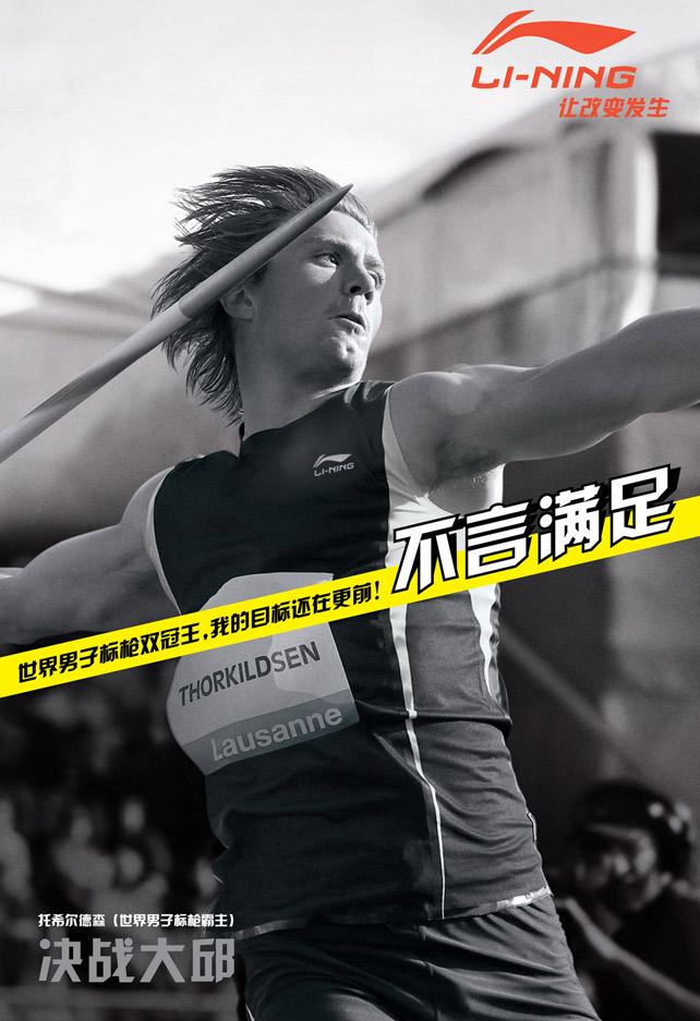China's Li-Ning Takes on Nike, Adidas With U.S. E-Commerce Site