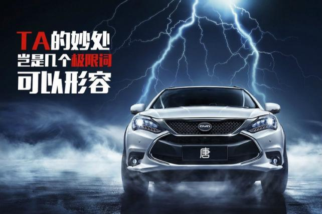 BYD joked on Weibo about China's crackdown on superlatives in ads.