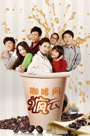 Nescafe Backs Chinese Digital Version of 'Camera Cafe'