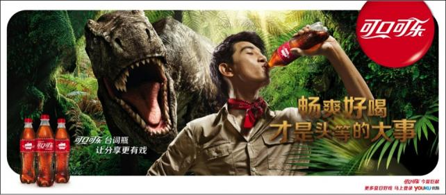 An ad for Coke's summer campaign