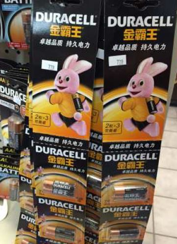 A Duracell Bunny display at a Phillips 66 store in Limon, Colo.