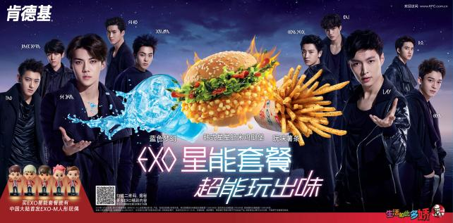 KFC and Ogilvy Shanghai created a toy meal centered around a hot boy band and a digital experience.