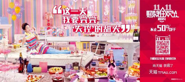 McCann Worldgroup Shanghai's print campaign for Alibaba shopping platform Tmall.