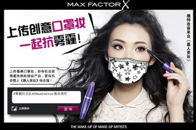 Max Factor asked women how they paired makeup with anti-pollution masks.