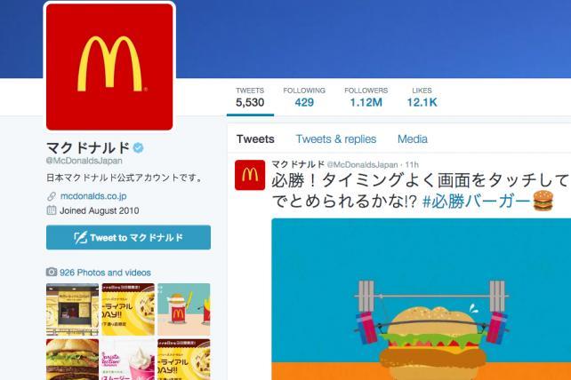 McDonald's Japan Posts Profit Boosted by Pokémon Go Partnership