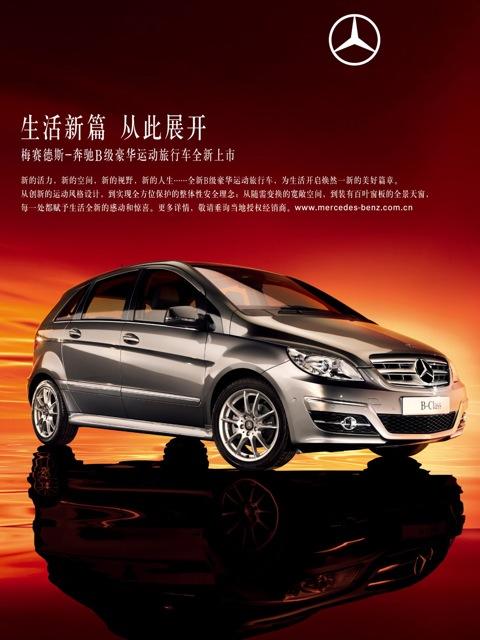 A Mercedes-Benz Love Story