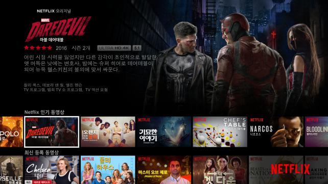 A Netflix screen in Korean