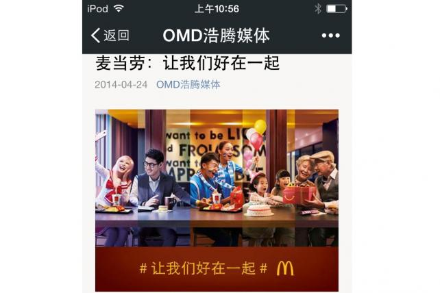 Under Arlene Ang, OMD China Is Biggest Programmatic Buying Shop