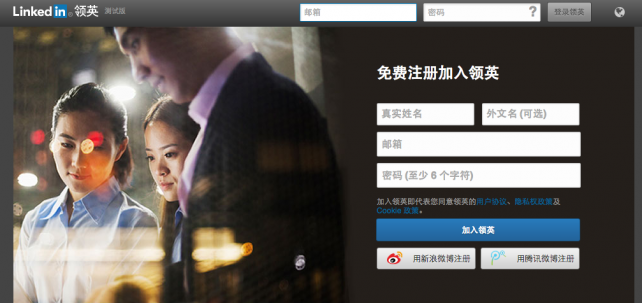 LinkedIn's Chinese name emphasizes leadership and eliteness.